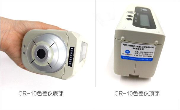 CR-10色差计实拍图4