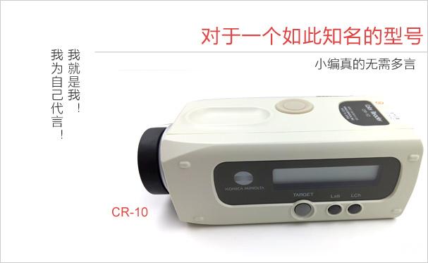 CR-10便携式色差仪