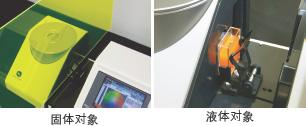 台式色彩色差计用于液体测量